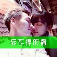 QQ头像情侣一对两张带字 头像图片