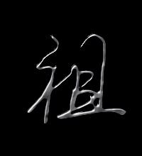 祖的艺术字体 透明祖字头像图片 艺术字转换器图片