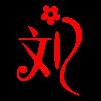 刘的艺术字体 透明刘字头像图片 艺术设计