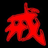 戒的艺术字体 透明戒字头像图片 艺术字设计